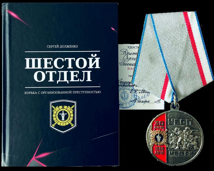 Книга С.Долженко Шестой отдел